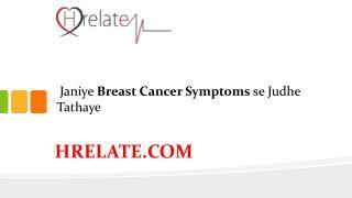 Janiye Breast Cancer Symptoms in Hindi Aur Isse Jude Tathya