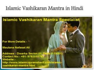 islamic vashikaran mantra