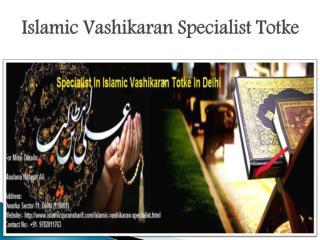 islamic vashikaran specialist totke