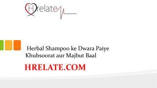 Herbal Shampoo Se Kijiye Apne Baalo Ki Sahi Dekhbhaal