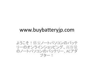 Toshiba Portege Z830バッテリー