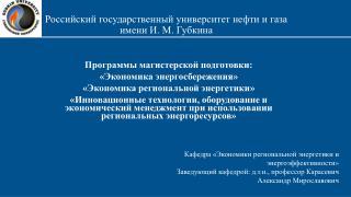 Кафедра экономики региональной энергетики и энергоэффективности