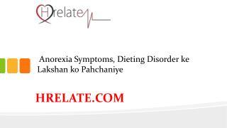 Janiye Anorexia Symptoms Aur Pahchaniye Iske Lakshan Ko