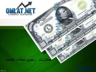تحويل العملات العالمية- عملات.نت