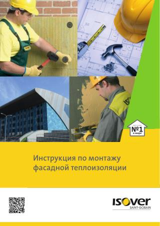 Инструкция по монтажу теплоизоляции Isover стройкаскад.рф