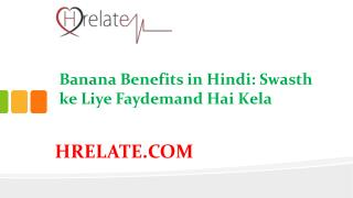 Banana Benefits in Hindi: Janiye Isse Hone Wale Fayde