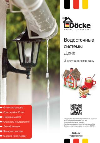 Инструкция по монтажу водостоков Docke-drain стройкаскад.рф