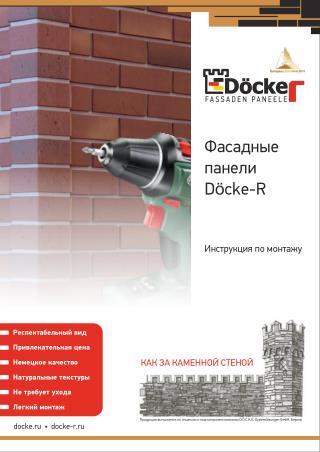 Инструкция по монтажу фасадных панелей Docke-R стройкаскад.рф