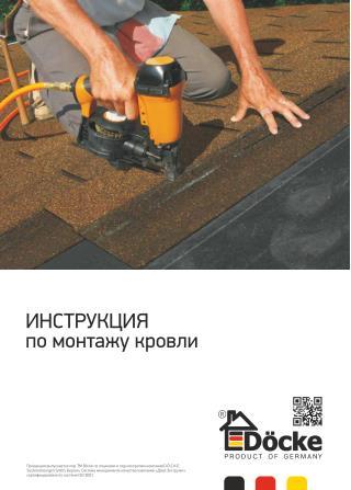 Инструкция по монтажу мягкой кровли Dockeroof стройкаскад.рф
