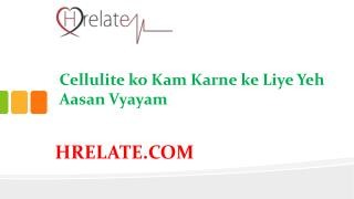 Janiye Cellulite ko Kam Karne Ke Aasan Upaye