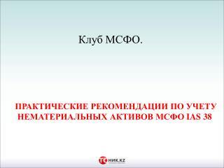 Клуб МСФО - Учет НМА