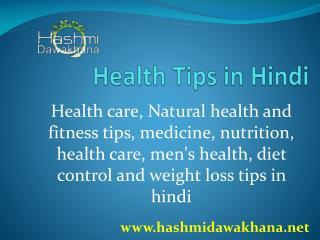 Health Tips in Hindi, Health News, Men's Health, Women's Health, Latest Health News Hindi | Health Tips in Hindi