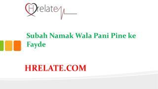 Daily Subah Pijiye Namak Wala Pani Aur Rahiye Swasth