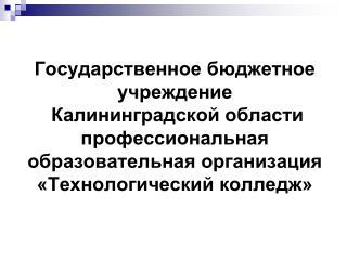 06_2014_СПО ПООТК
