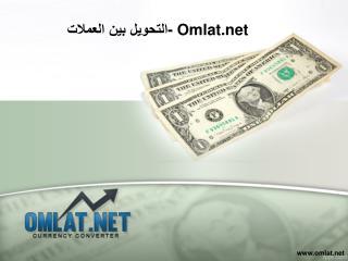 التحويل بين العملات Omlat.net