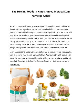 Janiye Fat Burning Foods in Hindi Aur Kam Kijiye Apna Wajan