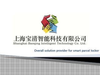 Introduction of Baoqing smart parcel locker