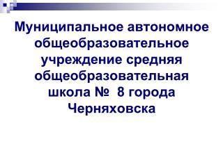 06_2014_МАОУ СОШ №8 Черняховска