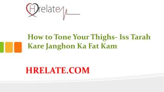 Janiye How to Tone Your Thighs aur Kijiye Apna Fat Kam