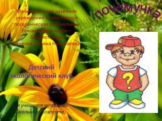 Экологический клуб
