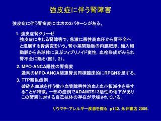 3      1.                ,    1,2    2. MPO-ANCA    MPO-ANCARPGN   3. TTP           ADAMTS13           p142.  2005.