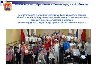 05_2015_Школа-интернат Калининград
