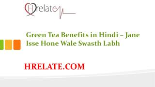 Janiye Green Tea Benefits in Hindi Aur Rahiye Sehatmand