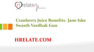 Cranberry Juice Benefits: Janiye Isse Hone Wale Fayde