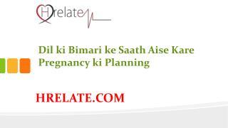 Kya Aapko Hai dil Ki Bimari To Aise Kare Pregnancy ki Planning