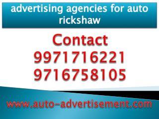 Advertising Agencies for Auto Rickshaw,9971716221