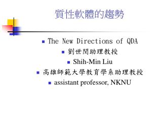 The New Directions of QDA  Shih-Min Liu  assistant professor, NKNU