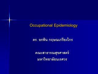 Occupational Epidemiology