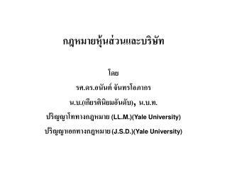 ..  .., ...  LL.M.Yale University  J.S.D.Yale University