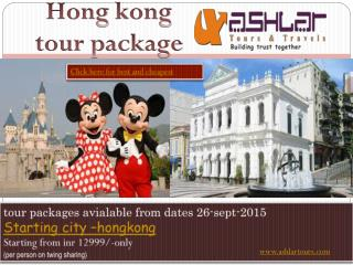 hongkong tour package