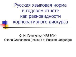 . .    Oxana Grunchenko Institute of Russian Language