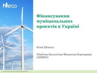 Фінансування муніципальних проектів в Україні