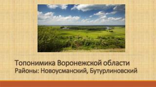 топонимика воронежской области