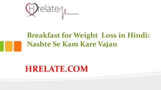 Breakfast for Weight Loss in Hindi: Vajan Kam Kare Nashte Se