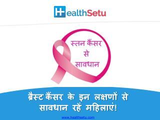 Breast Cancer ke in Lakshano se Sawdhan Rahein Mahilayein!