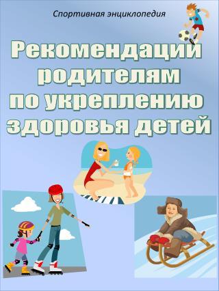рекомендации по физвоспитинию дошкольников