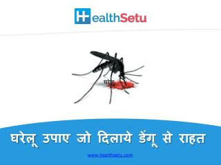 Gharelu Upaaye jo dilayein Dengue se Rahat