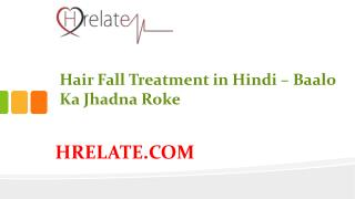 Hair Fall Treatment in Hindi Se Rokiye Apne Jharte Baalo Ko