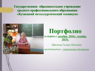 Портфолио преподавателя спец. дисциплин