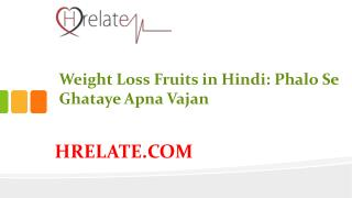 Jane Weight Loss Fruits in Hindi Aur Ghataye Apna Vajan