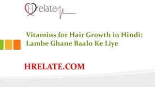 Vitamins for Hair Growth in Hindi: Baalo Ki Kare Sahi Dekhbhal