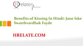 Health Benefits of Kissing: Jane Iske Swasthvardhak Fayde