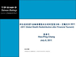 2-- 2011 2011 Global Wealth Redistribution after Financial Tsunami