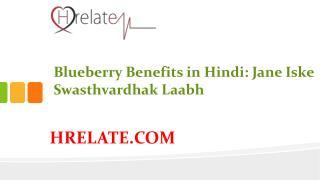 Blueberry Benefits: Jane Isse Milne Wale Swasthvardhak Laabh