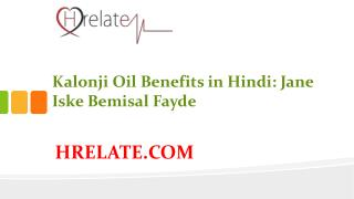 Kalonji Oil Benefits in Hindi: Jane Iske Bemisal Fayde