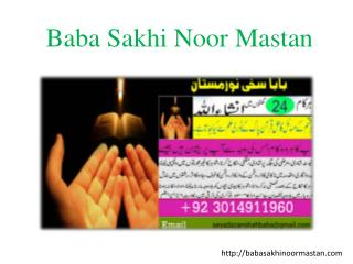Baba Sakhi Noor Mastan Rohani Ilaj
